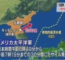 北朝鮮の弾道ミサイル グアムはもちろん日本すら避ける方角に発射 全て北朝鮮近海に落ちる