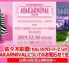 [イコラブ] 本日、AYAKARNIVALについて佐々木彩夏からの発表を、ニコ生で生放送…