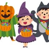 『ハロウィン お菓子くれないと、いたずらしちゃうぞ!!』の画像