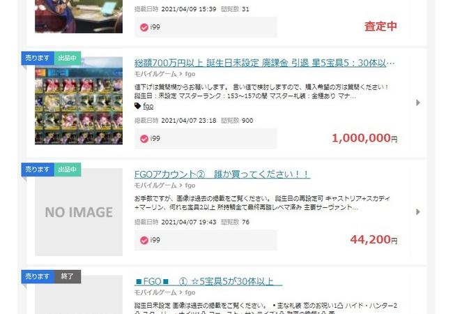 【悲報】700万課金したFGOのアカウント、売れない