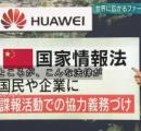 【悲報】Google、ついにHuaweiに対してソフト提供を停止、Android更新ができなくなる