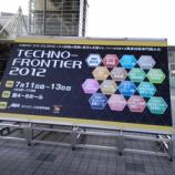 『テクノフロンティア2012出展報告』の画像