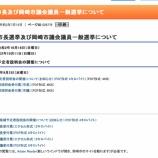 『10/18(日)は選挙日!岡崎市長選と市議会議員選』の画像