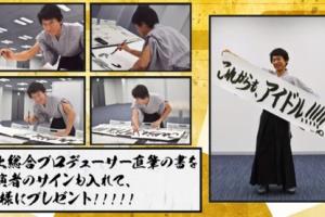 【アイマス】アイドルマスター年末特別ニコ生番組「ゆくM@S くるM@S 2019」情報まとめ!!!!!