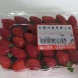 『苺、苺、苺・・・』の画像