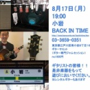 8月17日(月)は小岩Back in Timeのギターサミット