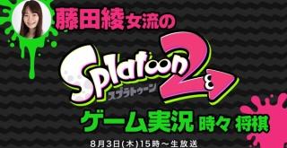 『スプラトゥーン2』好きの藤田綾女流が、プロ棋士仲間に魅力を伝えるニコ生番組が放送決定!あの加藤一二三 九段も挑戦!