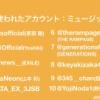 【朗報】2018年もっとも使われてアカウント:ミュージック部門TOP10に4846から3組ランクイン!