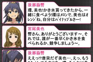 【グリマス】イベント「納涼!アイドル夏祭りin港町」 オフショットまとめ1