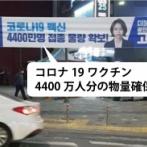 韓国野党議員「横断幕まで掲げて誇った4000万人分のワクチンはどこにいったのか?」=韓国の反応