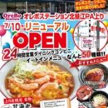 『6/30(金) 7/10(月)オレボステーション北鯖江PA上りグランドオープン』の画像