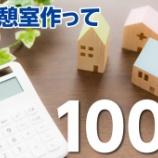 『トイレ、更衣室、休憩室を整備して100万円!?』の画像