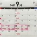 2021年9月の休診日
