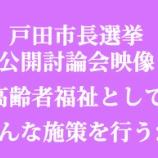 『「高齢者福祉」戸田市長選挙公開討論会 石津けんじ氏とすがわら文仁氏の違いがくっきりでました。』の画像