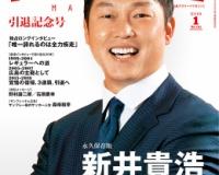 新井貴浩が阪神で過ごした7年間は「自分をもう一回り大きくしてくれた」