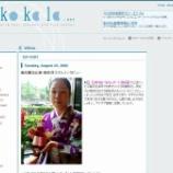 『NYでスタートしたオンライン・マガジン kokokala.net に掲載されました』の画像