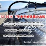 『2013-2014 「年末年始休業のお知らせ」』の画像