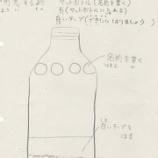 『運動会応援グッズ・やっぱり簡単ペットボトル!』の画像
