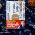 この残酷な世界で日本経済だけがなぜ復活できるのか/渡邉哲也(著)を読む