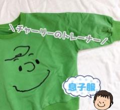 【韓国子供服】チャーリーブラウンのトレーナー♪コレクションが増えた!