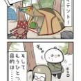 前泊入り!!第23回大洗あんこう祭