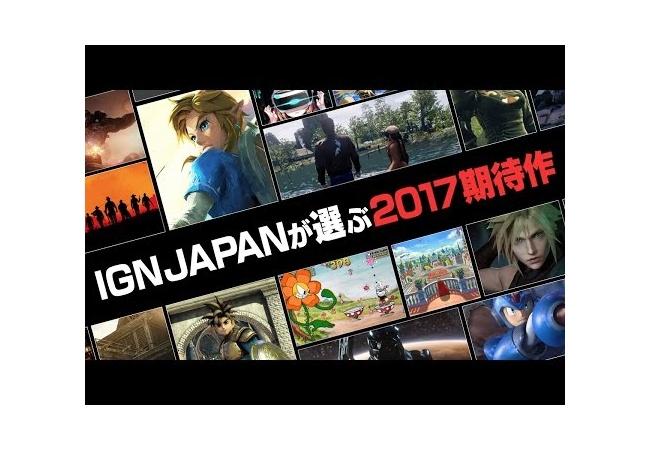 IGN「2017年期待のゲーム」1位はやはりあのゲーム