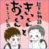 心のディスタンスは0センチ♡きっくんとおっくんの超平和物語です!!