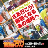 『40代最後の第12回えちご・くびきのウルトラマラソンは台風のために中止となってしまいました。』の画像