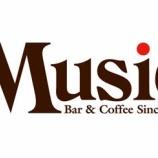 『7/11(日)Bar Music 11周年選曲会』の画像