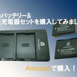 『【一眼レフ】互換バッテリーを購入』の画像
