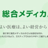 『総合メディカルHD 株主優待内容』の画像