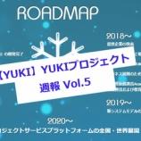 『【YUKI】YUKIプロジェクト週報 Vol.5  北海道から未来の経済圏を創る YUKIプロジェクトさんからのご案内です!』の画像