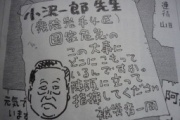 「国会に居てもしょうがない」 民主・小沢氏、若手に地元活動促す