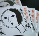 既に140体いるのに・・・。財政難を繰り返し訴えている京都市、250万円かけ新キャラ「京乃つかさ」を作成