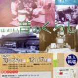 『戸田市立郷土博物館「はっけん!昔のくらし」展、12月7日まで開催中』の画像