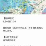 『【災害注意】6月6日土曜日21時30分時点、戸田市に豪雨予報。22時過ぎに80ミリ/時間、22時10分過ぎに129ミリ/時間という、猛烈な雨が予報されています。お気をつけください。』の画像