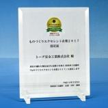 『松原ものづくりエクセレント企業に認定されました。』の画像