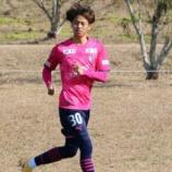 『【J1】セレッソ大阪 トレーニング中に負傷 MF喜田陽が右足関節靭帯損傷で全治5~6週間と診断』の画像