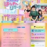 『【テレビ出演】テレビ朝日:オスカル!はなきんリサーチ』の画像