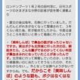 博識な日本のタレント「東北が放射線で危険な場所」