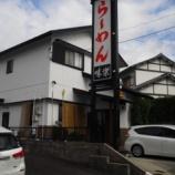 『らーめん 味楽@名古屋市緑区西神の倉』の画像