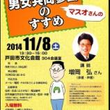 『「マスオさんの男女共同参画のすすめ」 11月8日(土曜日)戸田市文化会館で開催』の画像