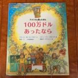 『この本を読んであげることが子どもへの投資になる│【絵本】205『100万ドルあったなら』』の画像