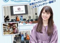 12/30 とちぎテレビにて特別番組「NEZAS Presents 小田えりなのJAZZ In My Heart」を放送!