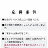 『バチュラー@日本』の画像