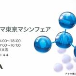 『本日から!2/17、2/18開催! オークマ㈱様の展示会2017オークマ東京マシンフェア【神奈川県厚木市】【工作機械】』の画像