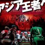『[ACL]アジア王者に向けた極めて重要な一戦!! 堀監督「浦和に関わる全ての人に勝利という喜びを与えたい」』の画像