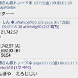 『【SQ値速報】2019年7月限SQ』の画像