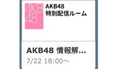 間も無く… 『AKB48 重大発表』!