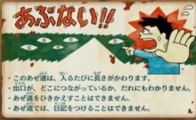 妖怪ウォッチ3 えんえんあぜ道を攻略するニャン!